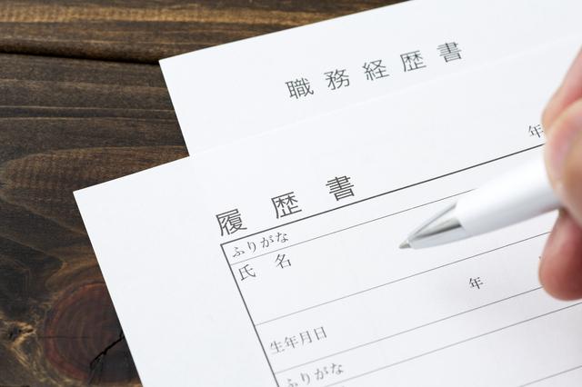 履歴書・経歴書の書き方キホン